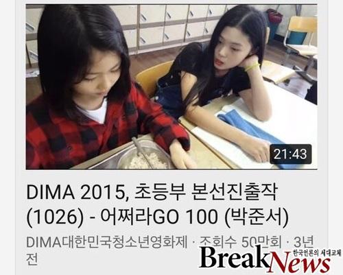 초등부 대상 청소년영화 '어쩌라GO 100', 유투브 50만 조회