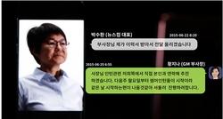 조선 등 거대언론 재벌과 '기사거래' 뉴스타파 기획 '보도상'