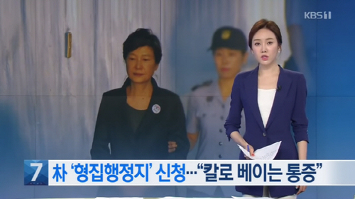 박근혜 형집행정지 신청, 이것도 이재용 구하기 작전인가?