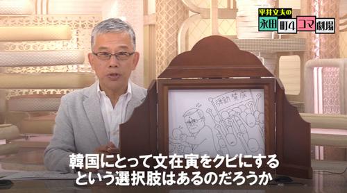"""일본 수구언론 본색 """"문재인 탄핵"""", 노 전대통령 명예훼손까지"""