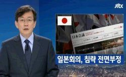 일본 최대 극우단체 '일본회의' 경제 도발·갈등 조장 배후세력?