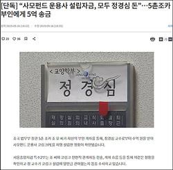 """'단독' 붙은 언론 기사의 폭력성, """"일방주장 늘어놓는 불공정보도'"""