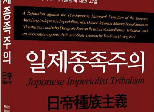 '반일종족주의' '토착왜구' 향한 통렬한 반박, '일제종족주의' 출간