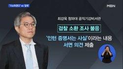 """윤석열 檢총장 """"조국 아들 인턴 활동 했다""""는 최강욱 기소 직접지시"""