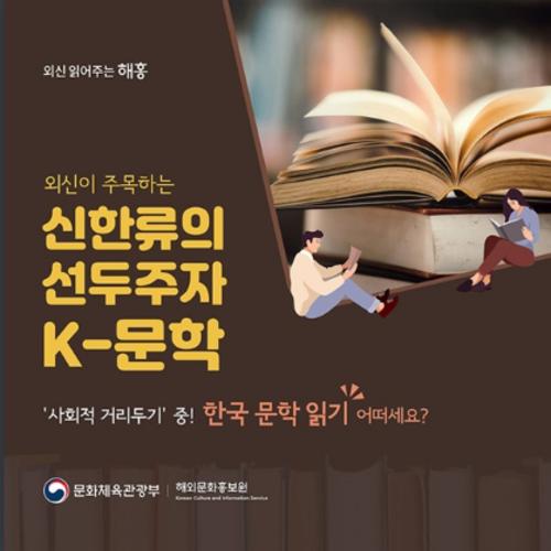 외신이 주목하는 신한류 선두주자 K-문학, '거리두기' 중 읽어봐요