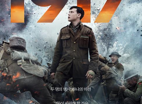[영화] 샘 멘더스 감독의 전쟁 블록버스터 '1917' 예매 순위 1위