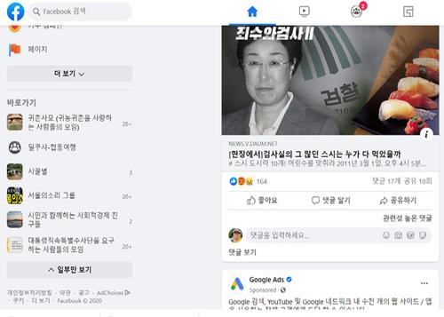 올 3월 페이스북 클릭당 광고비 60%↓, 코로나19 바이러스 대유행탓