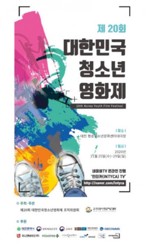 대한민국청소년영화제 25~29일 대전 평송문화센터 대극장, 124편 출품