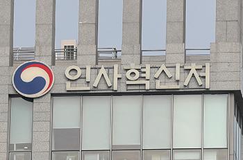 """7월부터 '국민신청제' 시행, 인사처 """"누구나 적극행정 직접 신청 가능"""""""